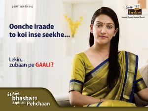 GAALI FREE INDIA FB_5