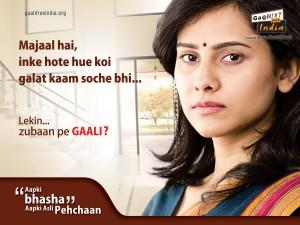 GAALI FREE INDIA FB_7